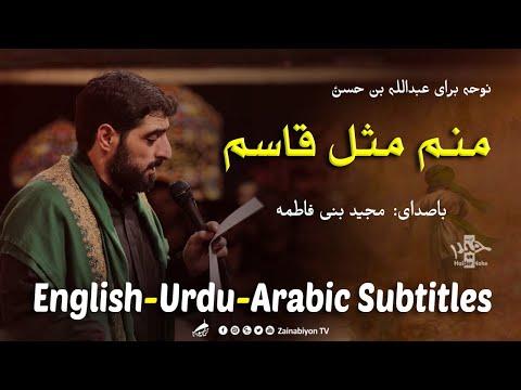 منم مثل قاسم - مجید بنی فاطمه | Farsi sub English Urdu Arabic