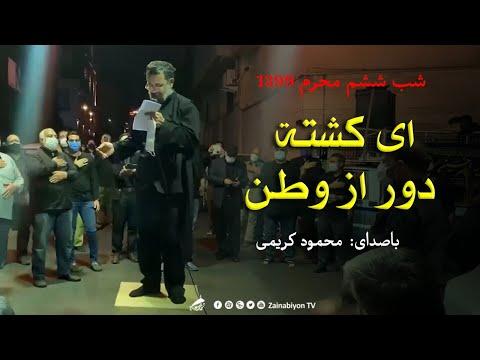 ای کشته دور از وطن - محمود کریمی | جلسه هیئت سیار | محرم 1399 | Farsi