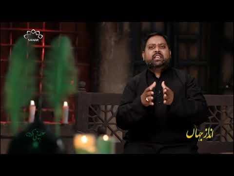 [26 Aug 2020] حسینی کون - ابوثمامہ صائدی  - Urdu