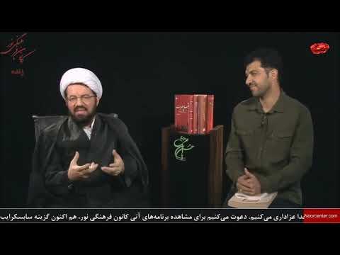 [04] سخنرانی حجت الاسلام مسعود عالی- شب چهارم محرم ۱۴۴۲(۲۰۲۰) - Far