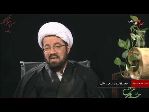 [05] سخنرانی حجت الاسلام مسعود عالی- شب پنجم محرم ۱۴۴۲(۲۰۲۰) - Farsi