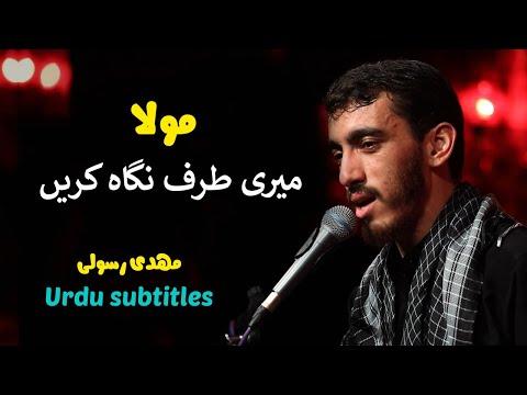 [Latmiya] Mola meri tarf nigah kry | Haj Mehdi Rasouli | Farsi Urdu subs