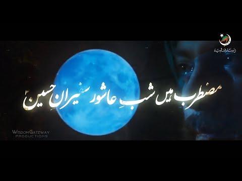 [Nauha] Muztarib Hain Shab-e-Ashoor, Saferaan-e-Hussain (as)   Dasta -e- Imamia   Muharram 1442/2020 Urdu