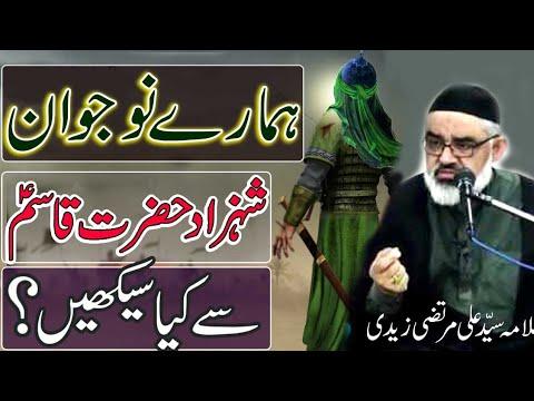 [Clip] Hazrat Qasim ki shahadat sy kia lain  || H.I  Ali Murtaza Zaidi Muharram 2020  Urdu