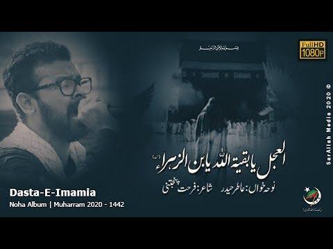 [Nauha] Al Ajal Ya Baqiatullah ajf  | Dastae Imamia | Muharram Album 1442/2020 | Urdu