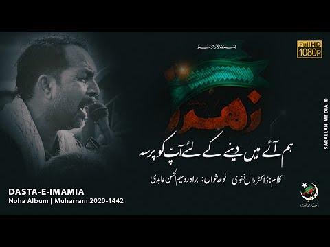 [Nauha] Hum Ae Hain Denay K  Liye Apko (s) Pursa | Dasta e Imamia | Album 2020/1442 | Urdu