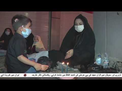 [31 Aug 2020] ایران میں شام غریباں حسینی - Urdu