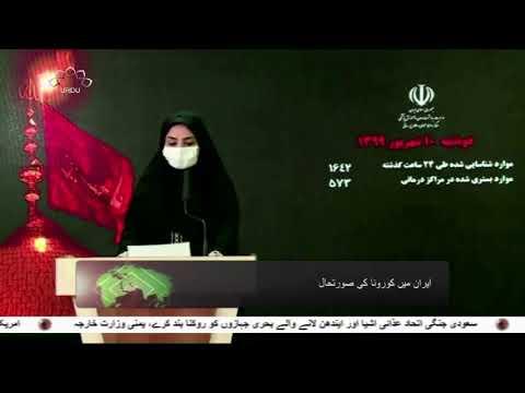 [31 Aug 2020] ایران میں کورونا کی صورتحال - Urdu