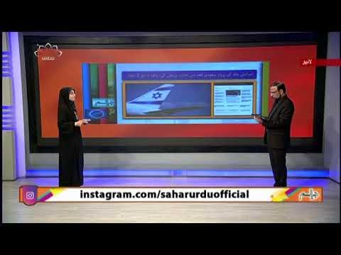 [31 Aug 2020] اسرائیلی وفد کی پرواز سعودی فضا سے امارات پہنچے گی ، باخبر