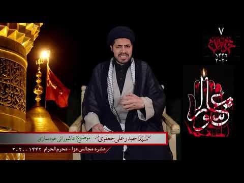 [Majlis 07] Ashorai Khudsazi - Basirat | Moulana Haider Ali Jaffri | 1442-2020 - Qom - Urdu