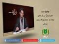 سیرت | حضرت زینبؑ شیر دل خاتون | Urdu