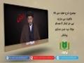 شرح خطبہ منی [8] | طاغوت سے مبارزہ، نہی عن المنکر کا مصداق | Urdu