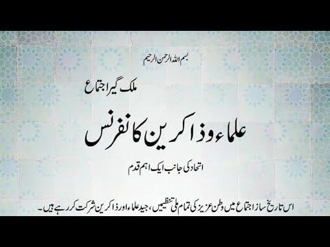 Ulema Conference 2020 | Jamia AlSadiq Islamabad