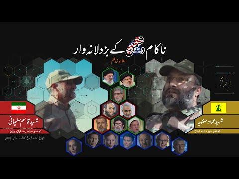 (Documentary) Nakaam Dushman ka Buzdilana Waar ناکام دشمن کا بزدلانہ وار 2020 - Urdu