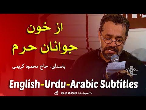 از خون جوانان حرم - محمود کریمی | Farsi sub English Urdu Arabic