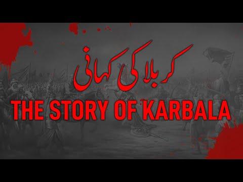 Karbala Ki Kahani | Aey Azadar e Hussaini | Paigam e Karbala | Karbala Aur Imam Hussain (as)