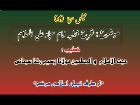 Majlis 4| Topic: Shrah e Khutba Imam Sajjad a.s -  Moulana Waseem Raza Subhani Muharram 1442/2020 Urdu