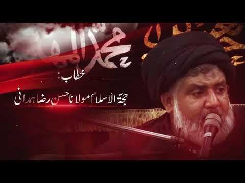 [05] Ista\'anat (Madad) | حجّۃ الاسلام مولانا حسن رضا ہمدانی | Urdu