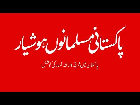 Pakistani Musalmano Hoshiyar پاکستانی مسلمان ہوشیار 2020 | Urdu
