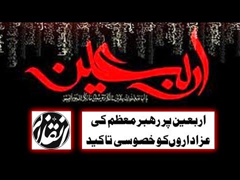 Clip - Rahbare Moazzam Ka Zaireen Ke Lye Paigham - 21 Sept 2020 - Urdu