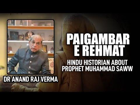 Hindu Spoke About Prophet Muhammad | Hindu Praising Islam and Prophet (S.A.W.W) | Webinar - Urdu