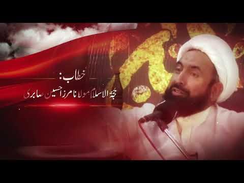 [01] Hamari Manzil Aur Zad e Safar | حجّۃ الاسلام مولانا مرزا حسین صابری | Urdu