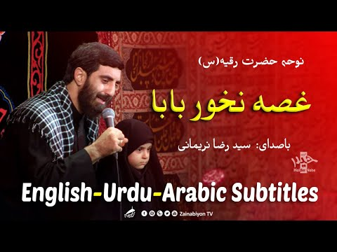 غصه نخور بابا (روضه جانسوز) رضا نریمانی | Farsi sub English Urdu Arabic