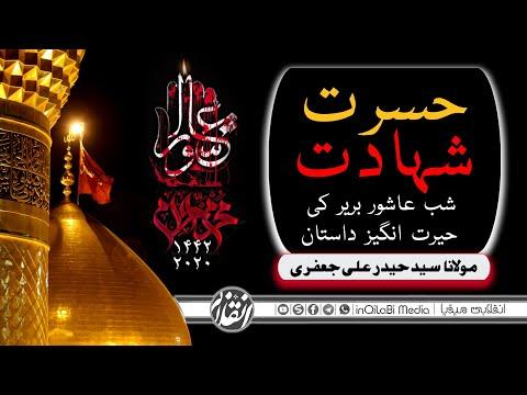 🎦 کلپ |شہادت کی حسرت | شب عاشور جناب بریر کا واقعہ - Urdu