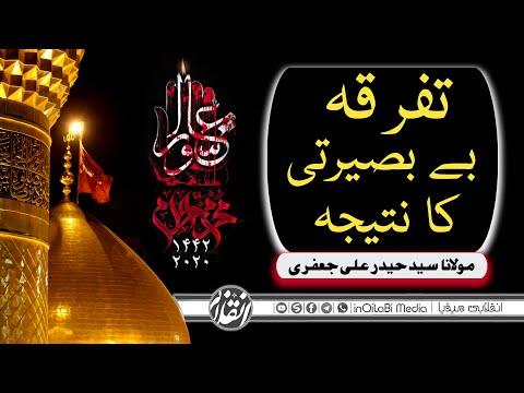 🎦 کلپ | تفرقہ؛ بے بصیرتی کا نتیجہ - Urdu