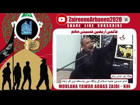 Clip | Moulana Yawar Abbas Zaidi | Imam Ko Ahlebait Ka Wasta | Aalami Zaireene Arbaeen 2020 - Urdu