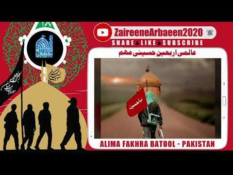 Clip | Alima Fakhra Batool | Shaheed Himmat Wa Karbala | Aalami Zaireene Arbaeen 2020 - Urdu