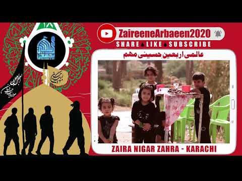 Clip | Aalami Zaireene Arbaeen 2020 | Zaira Nigar Zahra | Arbaeen Na Qabile Bayan Manzar