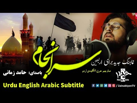 سرانجام - حامد زمانی | Farsi sub Urdu English Arabic