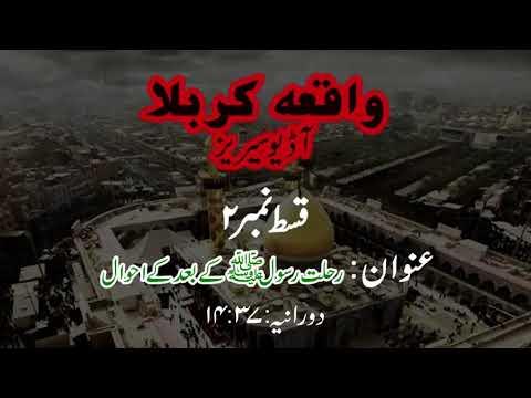 [02] Rehlat e Rasool s.a ke baad ke Ahwaal  | Maulana Muhammad Nawaz - Urdu