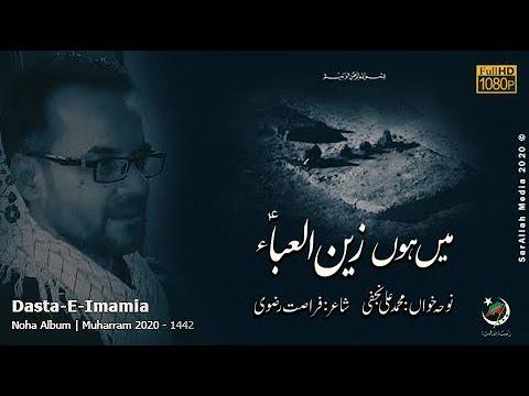 [Nauha Mai Houn Zain ul iba a.s | Dasta e Imamia | Muharram 1442 Urdu