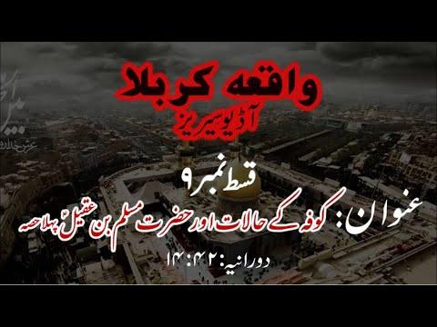 [09]Kufa ke Halaat aur Hazrat Muslim bin Aqeel a.s Part 1 | Maulana Muhammad Nawaz - Urdu