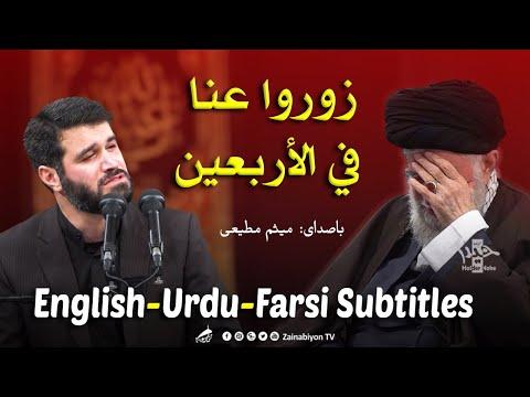 زوروا عنا فی الاربعین - میثم مطیعی | Arabic sub English Urdu Farsi