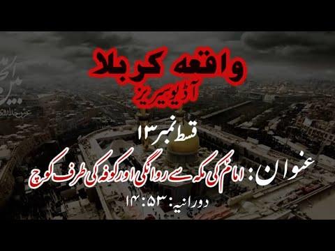 [13]Imam a.s ki Makkah se Rawangi aur Kufa ki taraf kooch | Maulana Muhammad Nawaz - Urdu