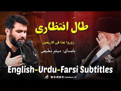 طال انتظاري (نوحه عربي) میثم مطیعی | Arabic sub English Urdu Farsi