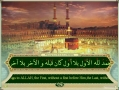 Sahifah Sajjadiyyah - 1 Praise and Laudation of Allah - Arabic sub English