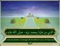 Sahifah Sajjadiyyah - 2 Calling Down Blessings Upon Allah Messenger - Arabic sub English