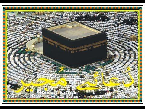 [13] Dua o Munajat | Dua e Mujeer | H.I Muhammad Nawaz & Sibt e Mohd. | 12thRamazan 1441-06 May 2020 - URDU