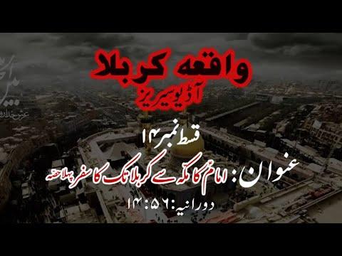 [14]Imam a.s ka Makkah se Karbala tak ka Safar Part 1 | Maulana Muhammad Nawaz - Urdu