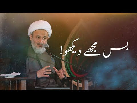 [Clip] Bus muchay dakho| Agha Alireza Panahiyan بس مجھے دیکھو! | علیرضا پناہیان | Urdu