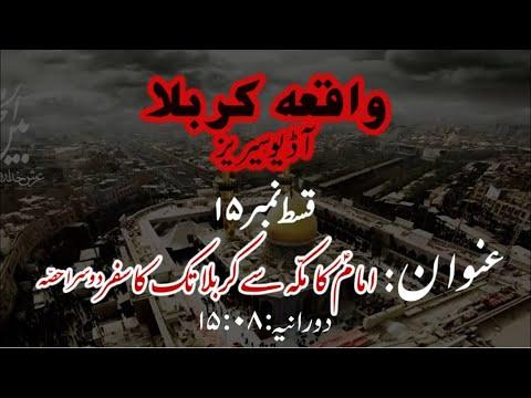 [15]Imam a.s ka Makkah se Karbala tak ka Safar Part 2 | Maulana Muhammad Nawaz - Urdu