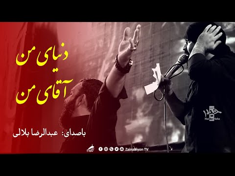دنیای من آقای من - عبدالرضا هلالی و جواد مقدم | Farsi