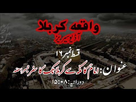 [16]Imam a.s ka Makkah se Karbala tak ka Safar Part 3 | Maulana Muhammad Nawaz - Urdu