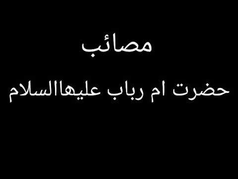 [3]مصائب: حضرت ام رباب سلام اللہ علیہا - URDU