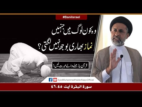 Woh Kon Loog Hain Jinhain Namaz Bhari Bojh Nahi Lagti?   Ayaat-un-Bayyinaat   Hafiz Syed Haider Naqvi   Urdu