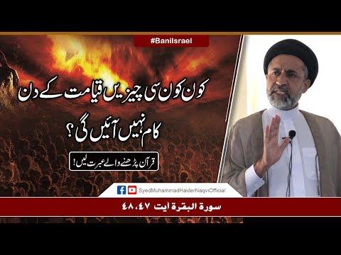 Kon Kon Si Chezain Qayamat Kay Din Kaam Nahi Ayen Gi?   Ayaat-un-Bayyinaat   Hafiz S. Haider Naqvi   Urdu